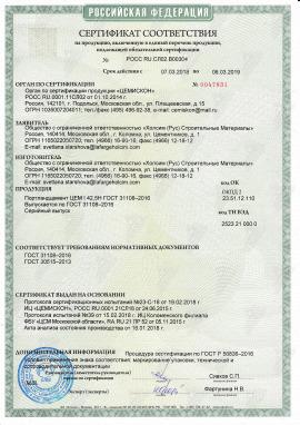 цемент в москве россия