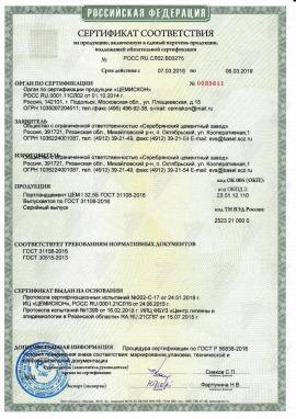 Цены на цемент москва и московская область алмазная резка отверстий в бетоне цена в москве
