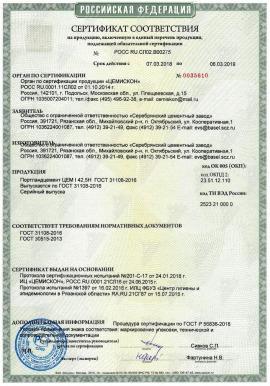 Цемент цена от производителя москва бетон м350 в москве цена